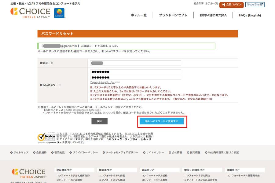 12【PC】新しいパスワードに変更する