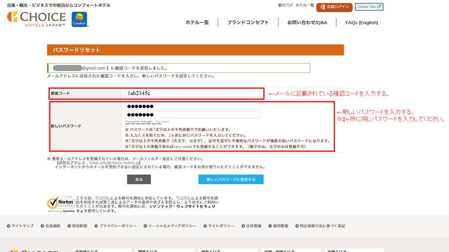 11【PC】確認コード・パスワード入力