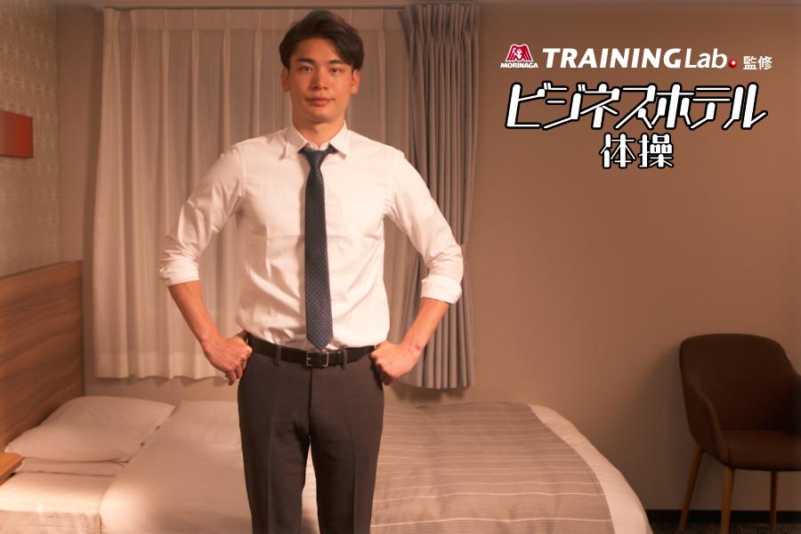 ビジネスホテル体操