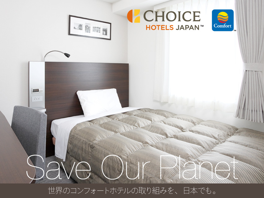 https://www.choice-hotels.jp/datas/Save Our Planet