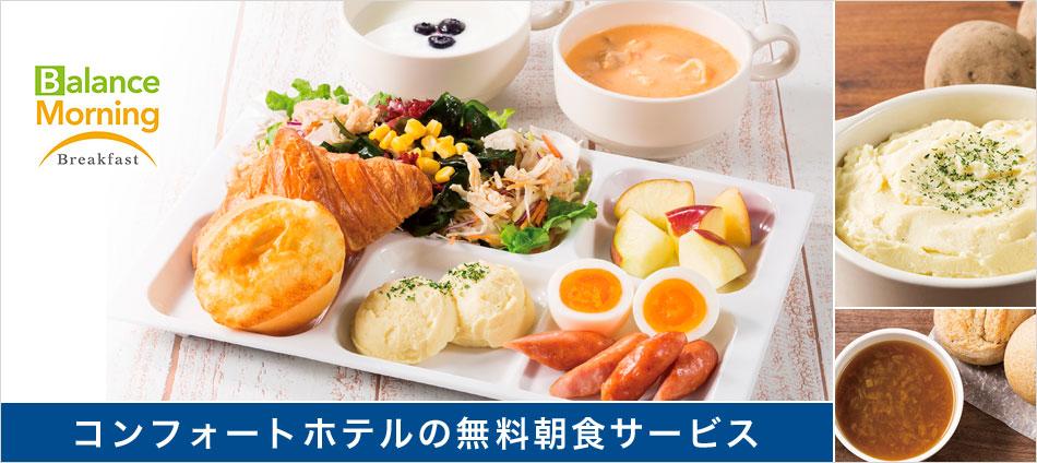 コンフォートホテルの無料朝食サービス