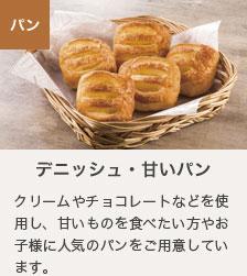 デニッシュ・甘いパン