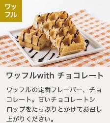 ワッフルwith チョコレート