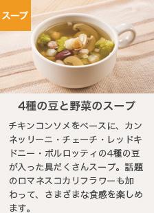 4種の豆と野菜のスープ