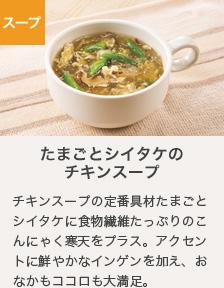 たまごとシイタケのチキンスープ