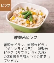 雑穀米ピラフ