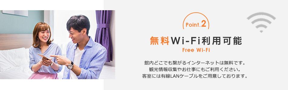 無料Wi-Fi利用可能