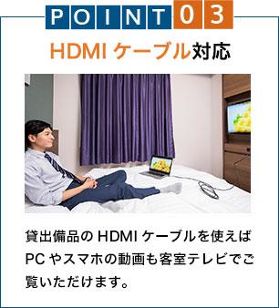 HDMIケーブル対応